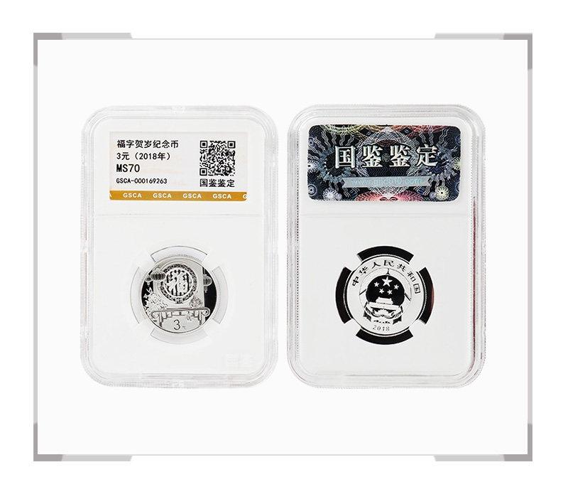 【评级币】2018年3元福字贺岁银质纪念币 国鉴评级