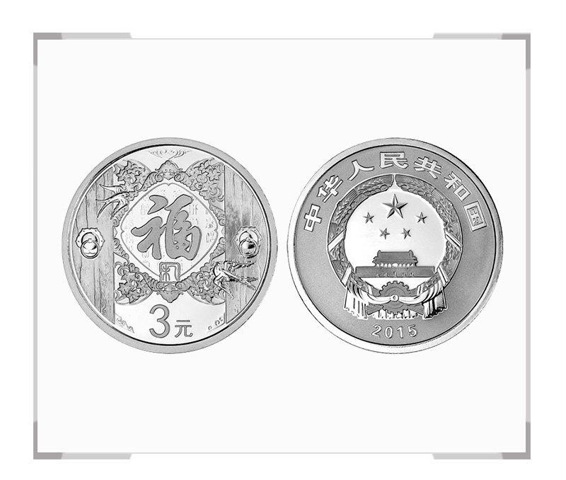 2015年3元福字贺岁银质纪念币