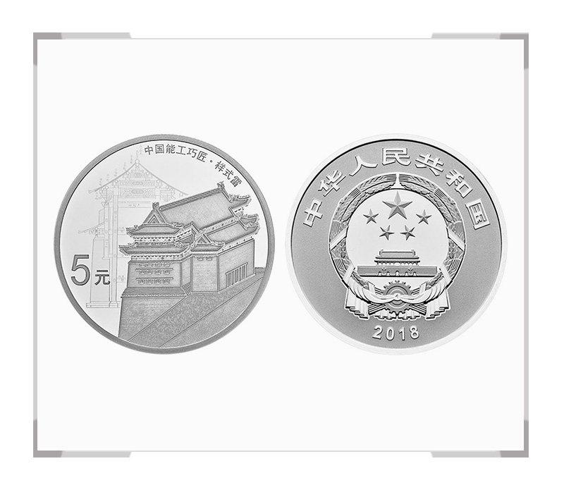2018年中国能工巧匠(第1组)金银纪念币 15克银币
