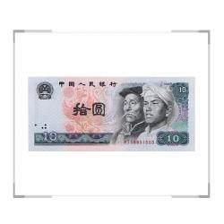 第四套人民币10元 十连号珍藏册(1980版)
