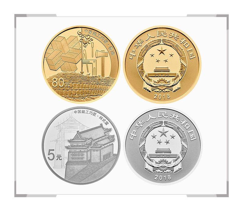 2018年中国能工巧匠(第1组)金银纪念币套装 5克金 15克银