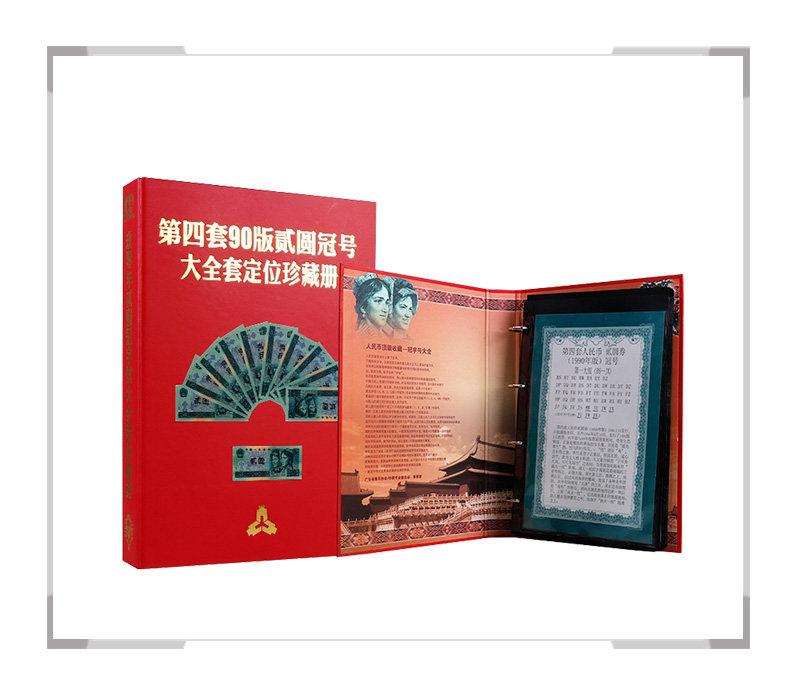 第四套人民币2元 冠号大全定位珍藏册(1990版)