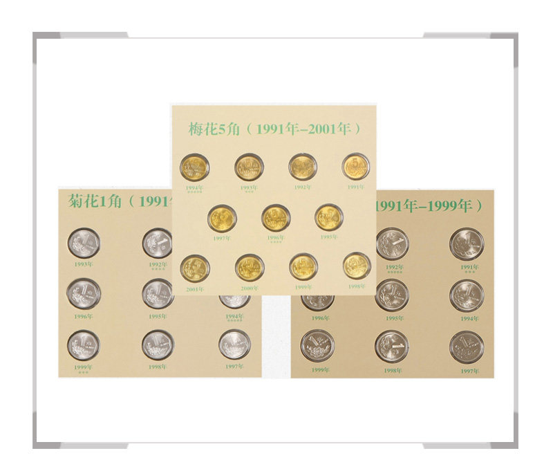 中国流通硬币牡丹1元、梅花5角、菊花1角硬币套装 精品