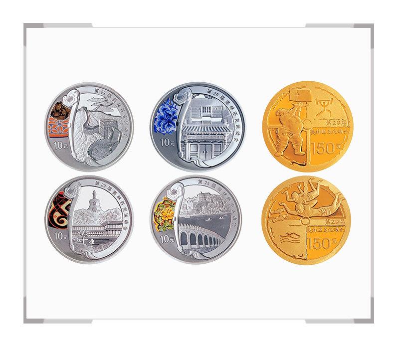 2007年第29届奥林匹克运动会贵金属纪念币(第2组)金银纪念币套装 1/3金+1盎司银