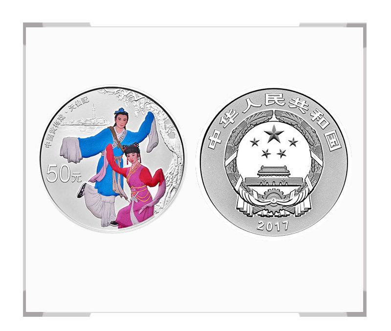 2017年中国戏曲艺术(黄梅戏)金银纪念币 150克彩银币