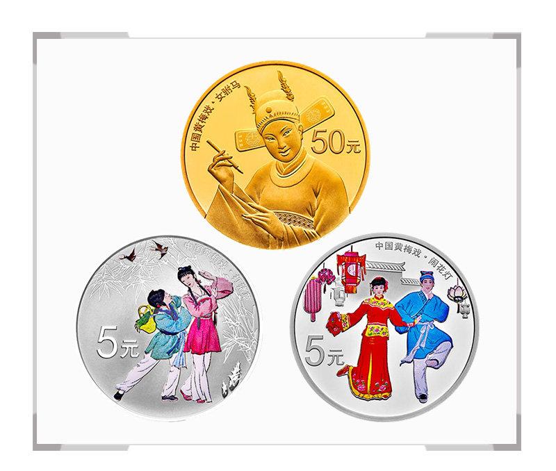 2017年中国戏曲艺术(黄梅戏)金银纪念币套装