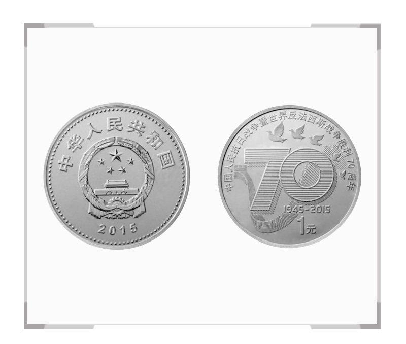中国人民抗日战争暨世界反法西斯战争胜利70周年普通纪念币 单枚