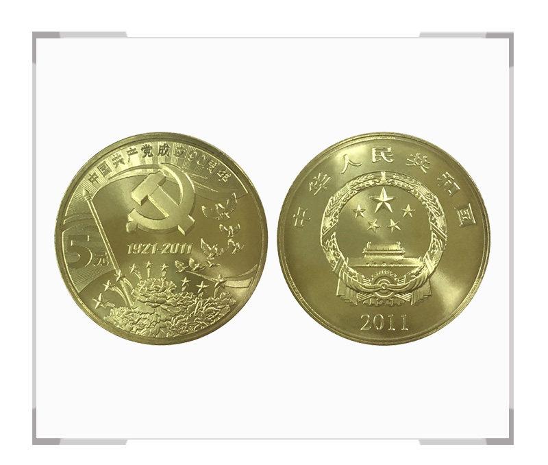 中国共产党成立90周年纪念币 单枚
