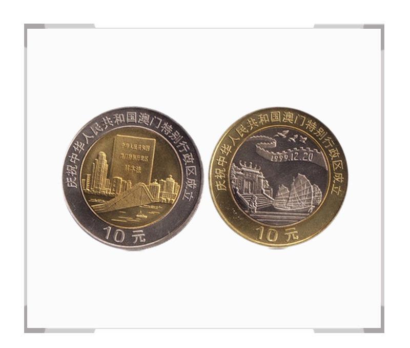 澳门回归祖国1999年12月20日纪念币