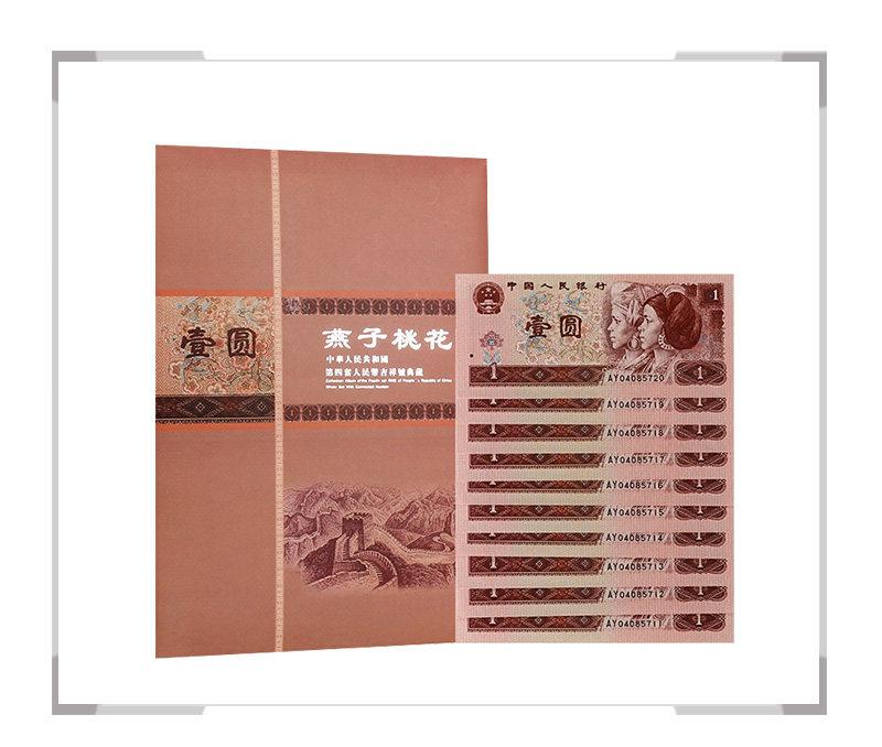 第四套人民币1元 十连号珍藏册(1980版)