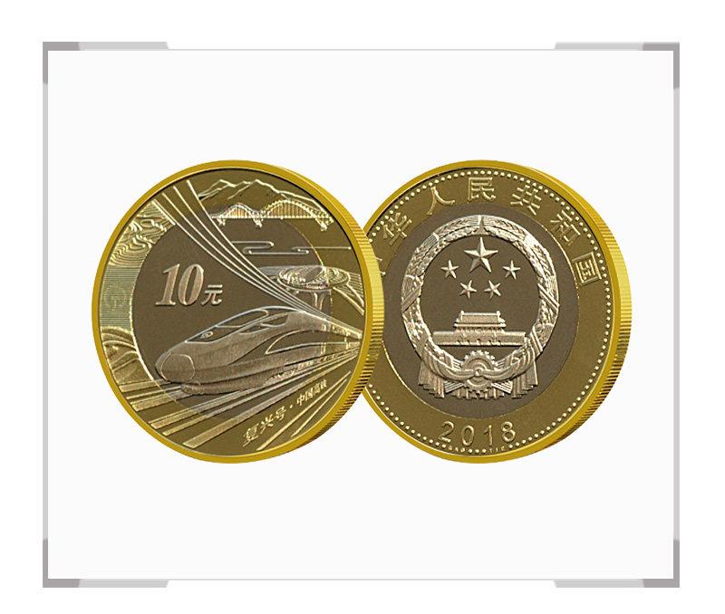 2018中国高铁普通纪念币 整盒100枚