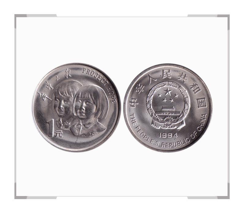 希望工程5周年纪念币