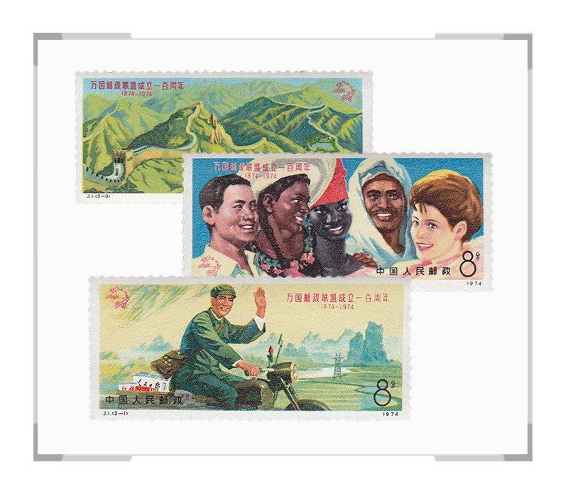 J1 万国邮政联盟成立一百周年