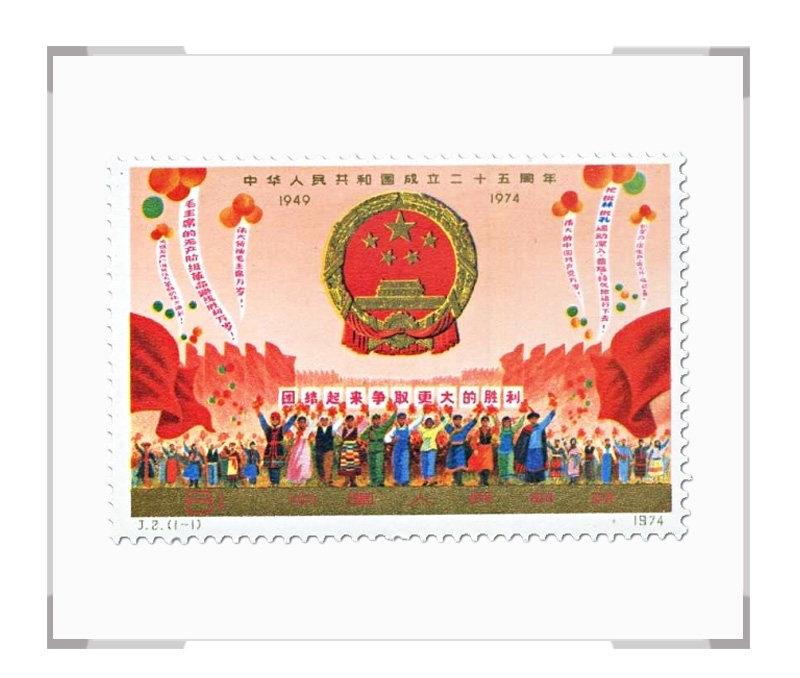 J2中华人民共和国成立二十五周年(第一组)