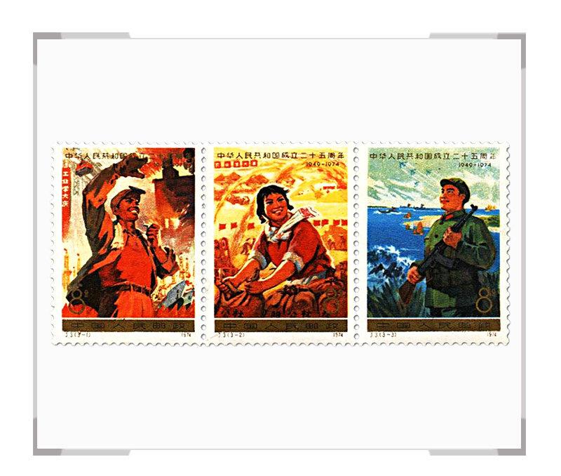J3中华人民共和国成立二十五周年(第二组)