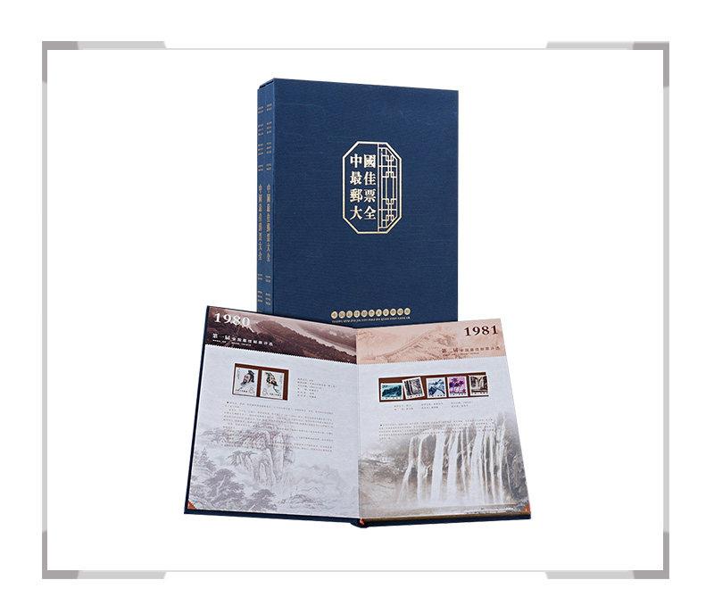 1980-2016年版《中国最佳邮票大全》珍藏册