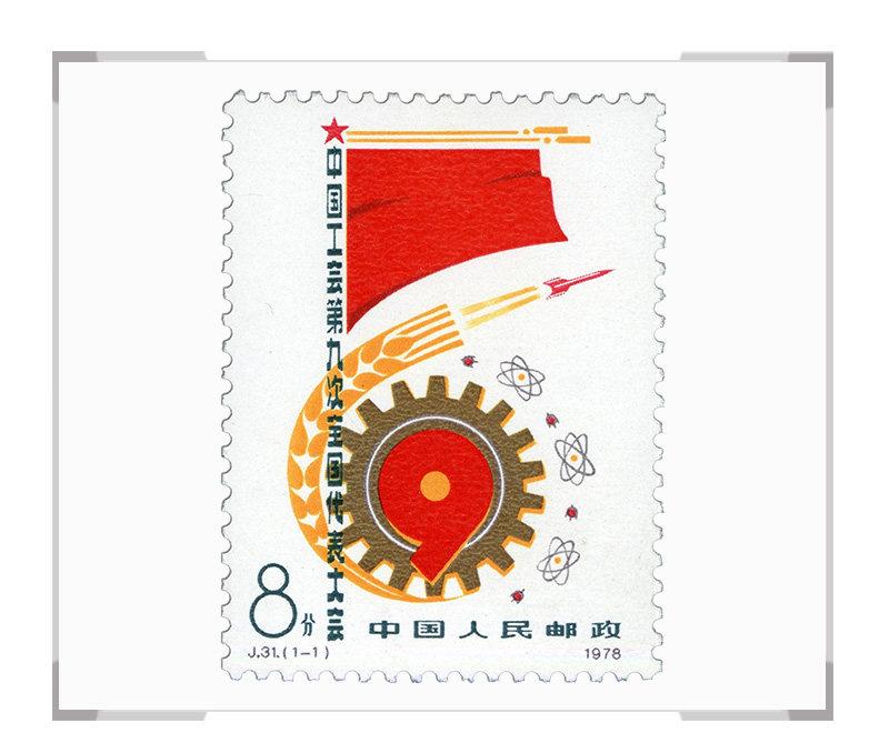 J31中国工会第九次全国代表大会