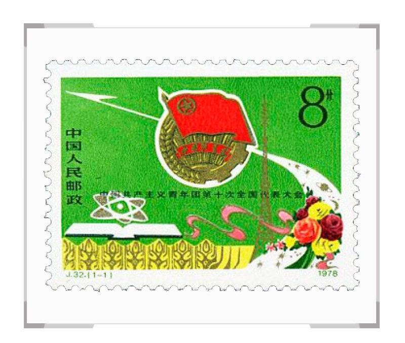 J32中国共产主义青年团第十次全国代表大会