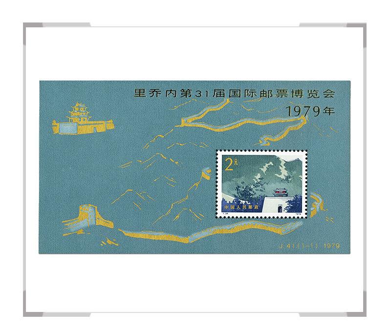 J41M里乔内第31届国际邮票博览会(小型张)