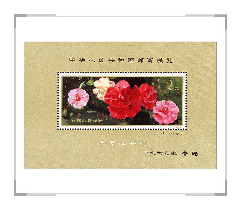 J42M中华人民共和国邮票展览·香港(小型张)