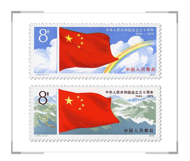 J44中华人民共和国成立三十周年(第一组)