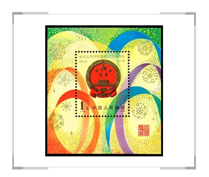 J45M中华人民共和国成立三十周年(笫二组,小型张)