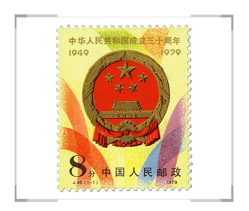 J45中华人民共和国成立三十周年(第二组)