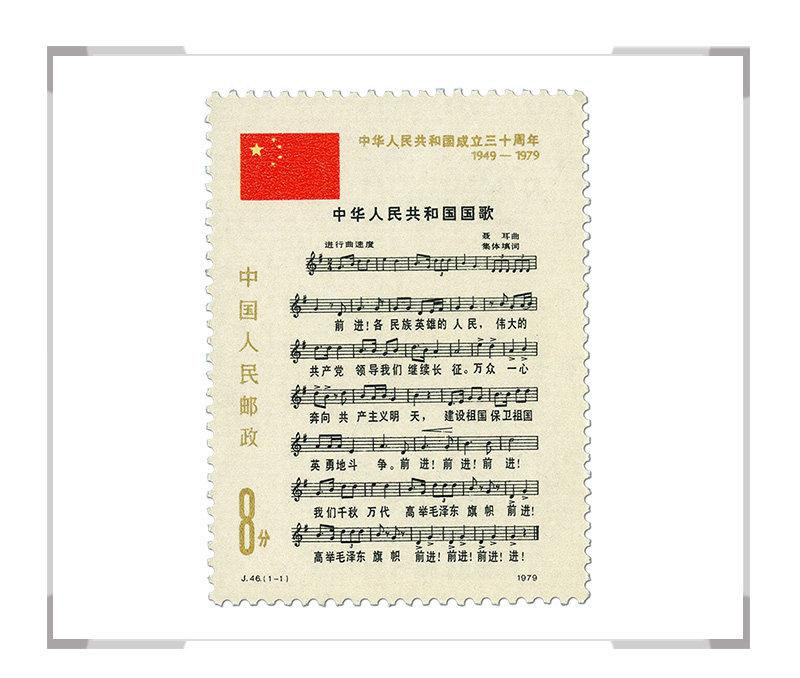 J46中华人民共和国成立三十周年(第三组)