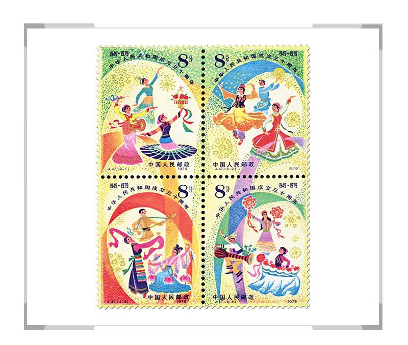 J47中华人民共和国成立三十周年(第四组)