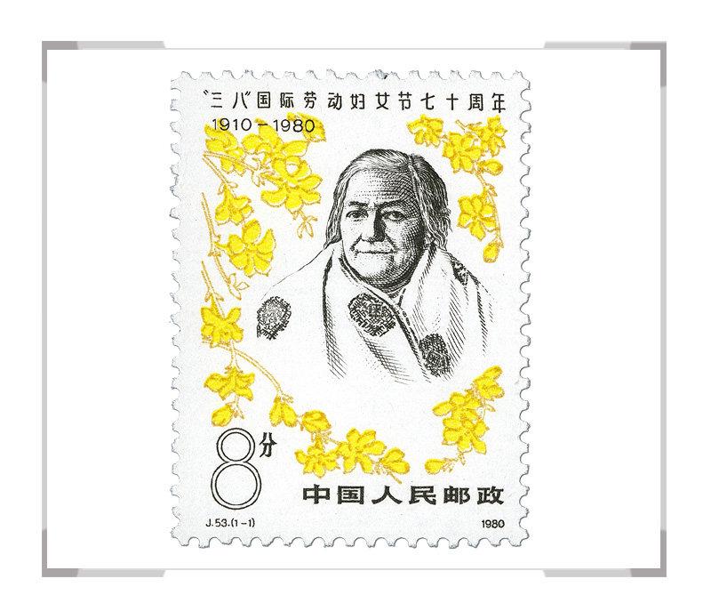 """J53 """"三八""""国际劳动妇女节七十周年"""