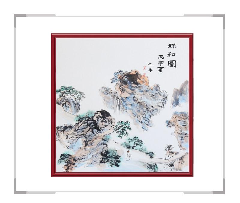 中国美术家协会画家李任孚-斗方山水画第一款