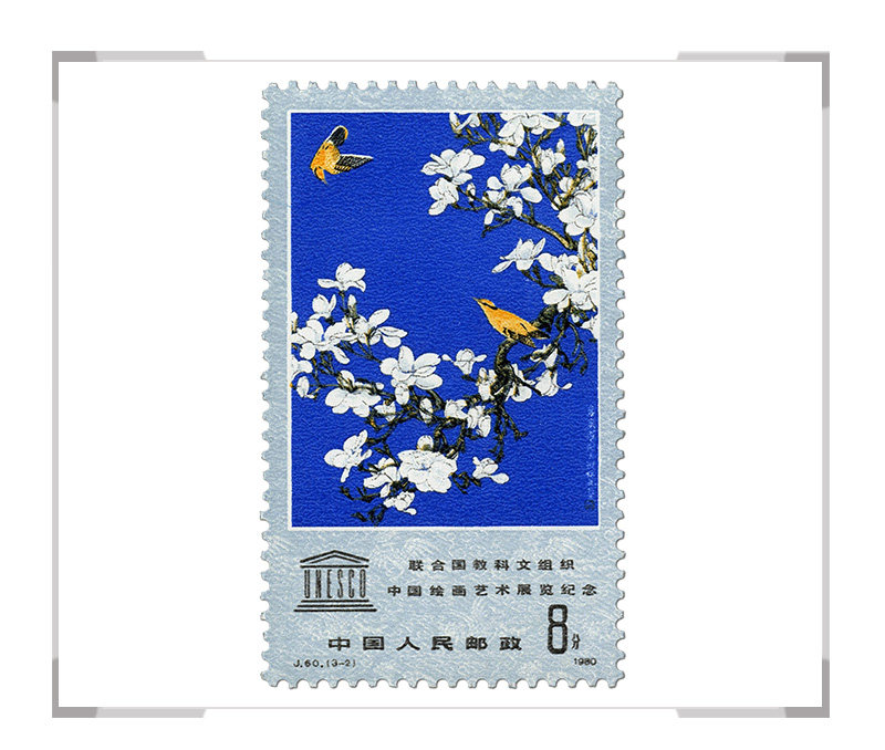 J60联合国教科文组织中国绘画艺术展览纪念