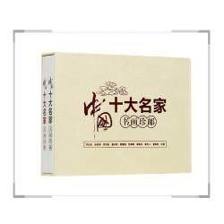 《中国十大名家》书画珍邮