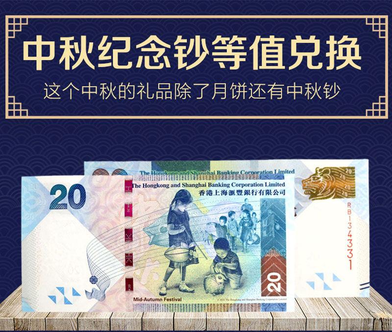 中秋纪念钞十连号珍藏册