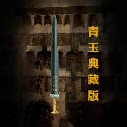 《越王勾践》-剑(青玉版)