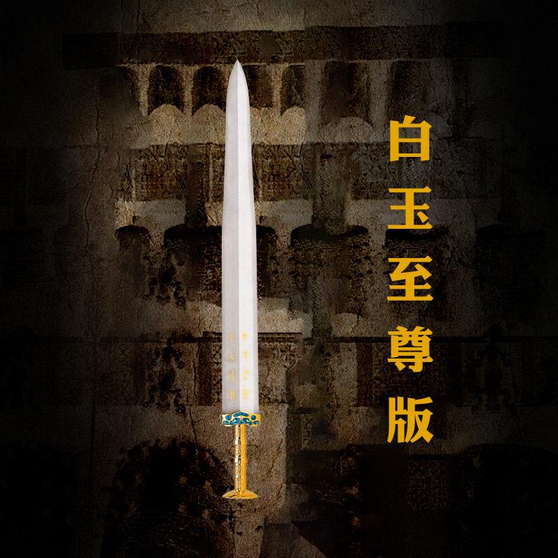 《越王勾践》-剑(白玉版)