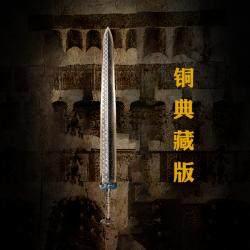 《越王勾践》-剑(铜制版)