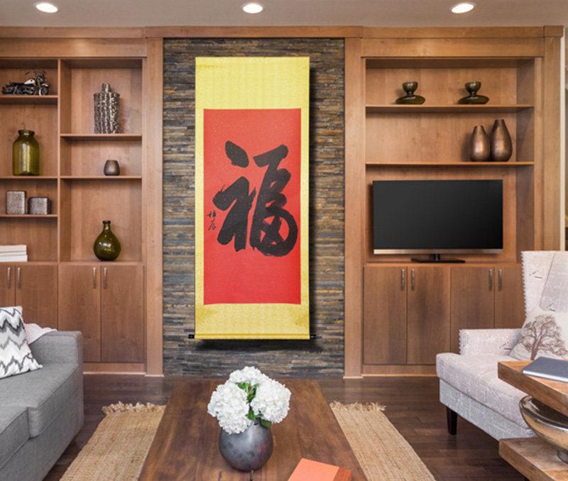 中国书协会员赵梓辰书法作品《福》八平尺卷轴