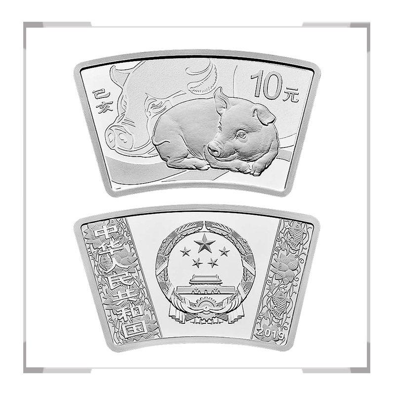 2019猪年生肖金银纪念币 30克扇形银币