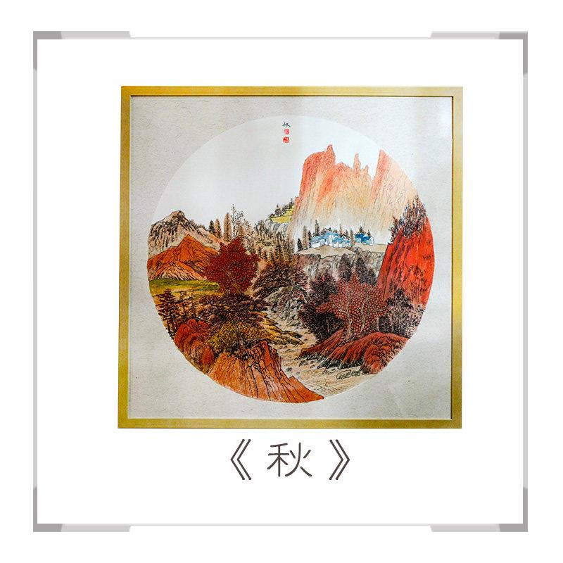 《四季山水画》四尺斗方-《秋》