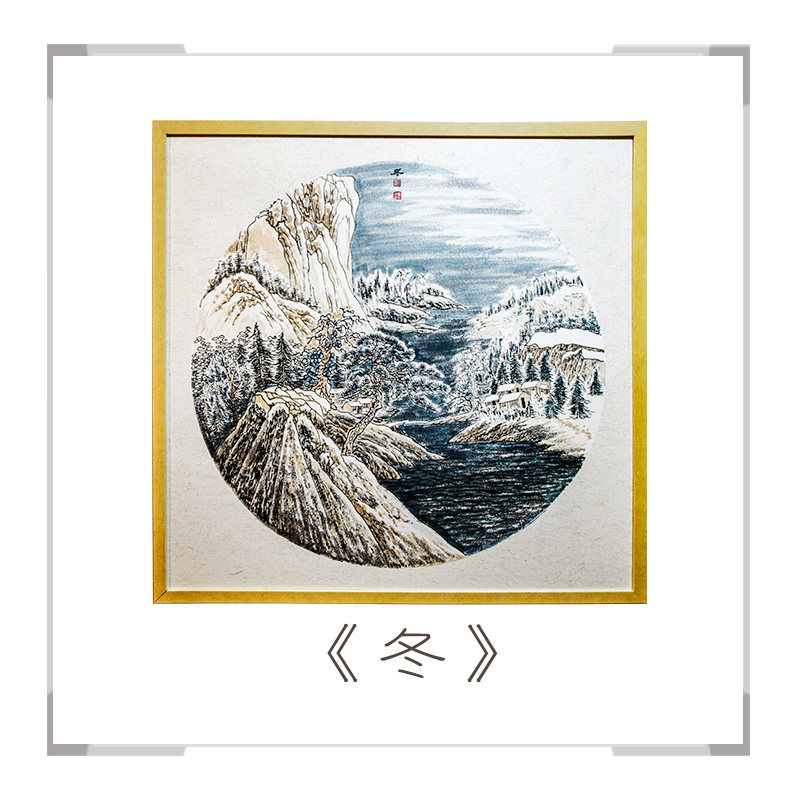 《四季山水画》四尺斗方-《冬》