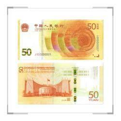 人民币发行70周年纪念钞(单张)