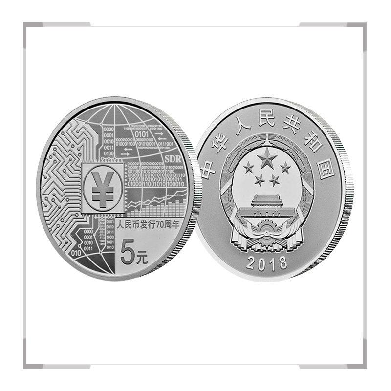 2018人民币发行70周年纪念银币 15克银