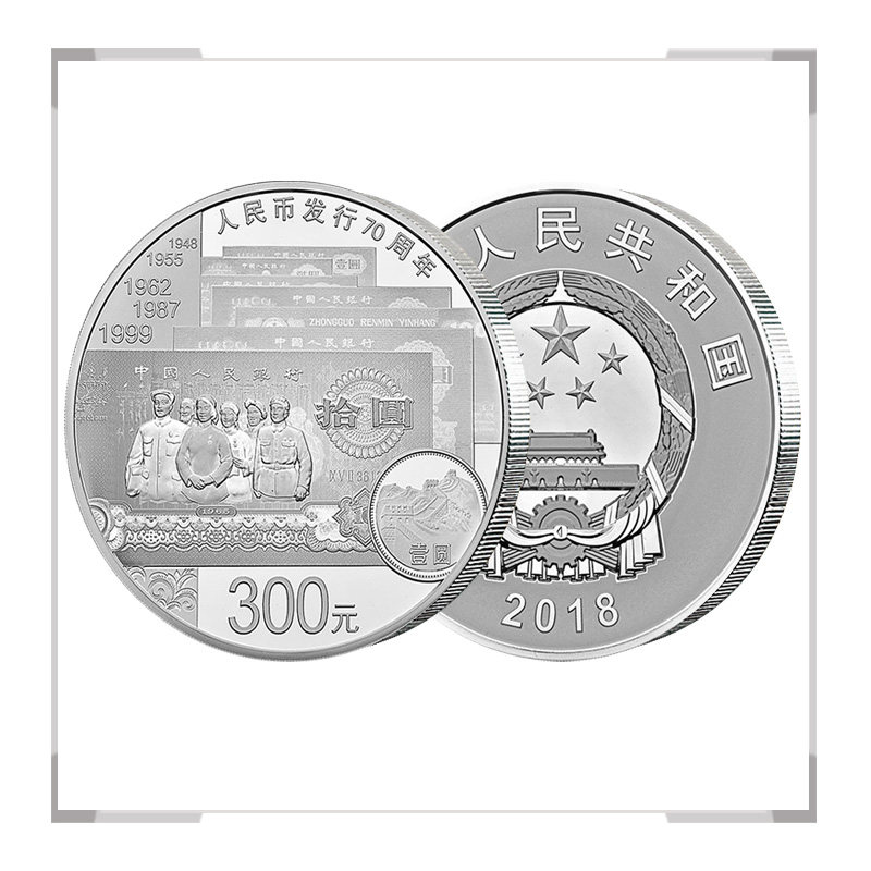 2018人民币发行70周年纪念银币 1公斤银币