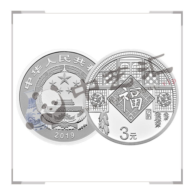 2019年3元福字贺岁银质纪念币