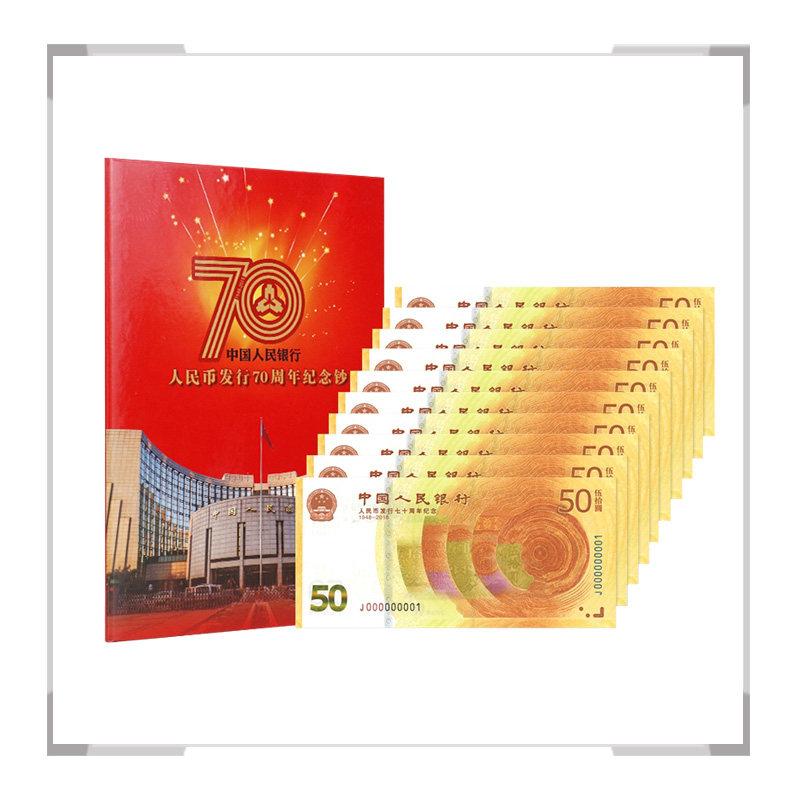 人民币发行70周年纪念钞(十连号)