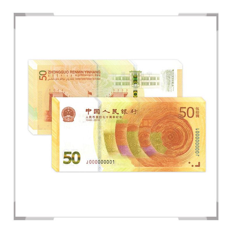 人民币发行70周年纪念钞(百连号)
