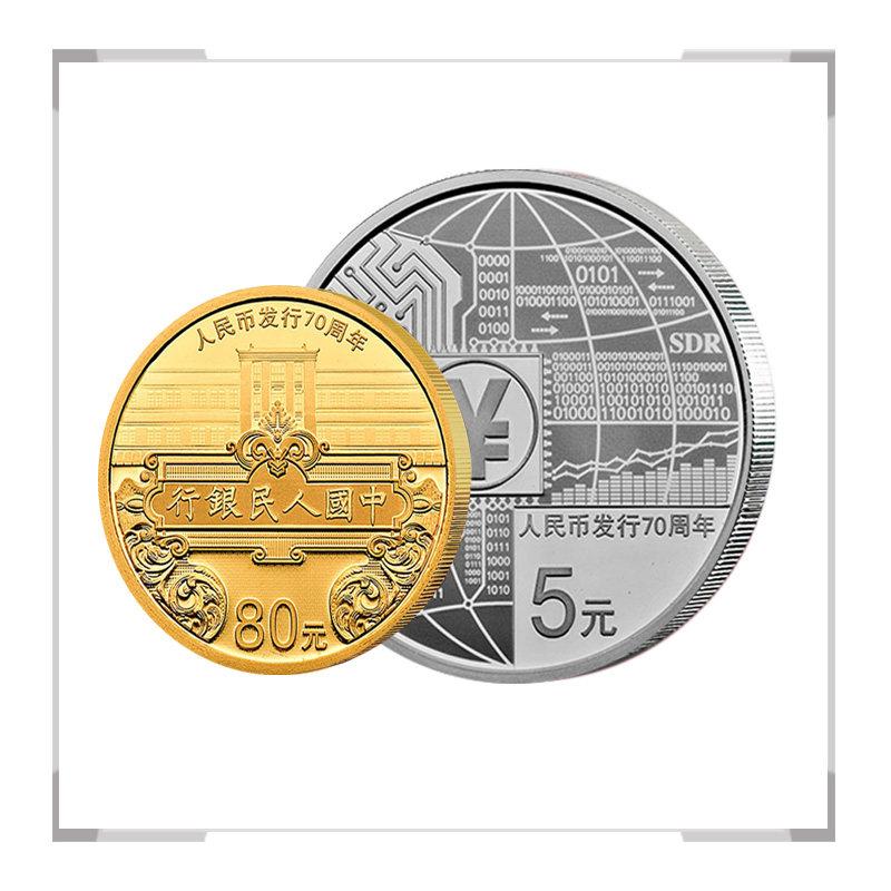 2018人民币发行70周年金银纪念币套装 5克金+15克银