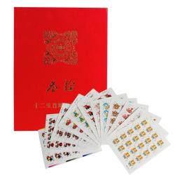 第三轮生肖整版邮票珍藏册(含羊票)