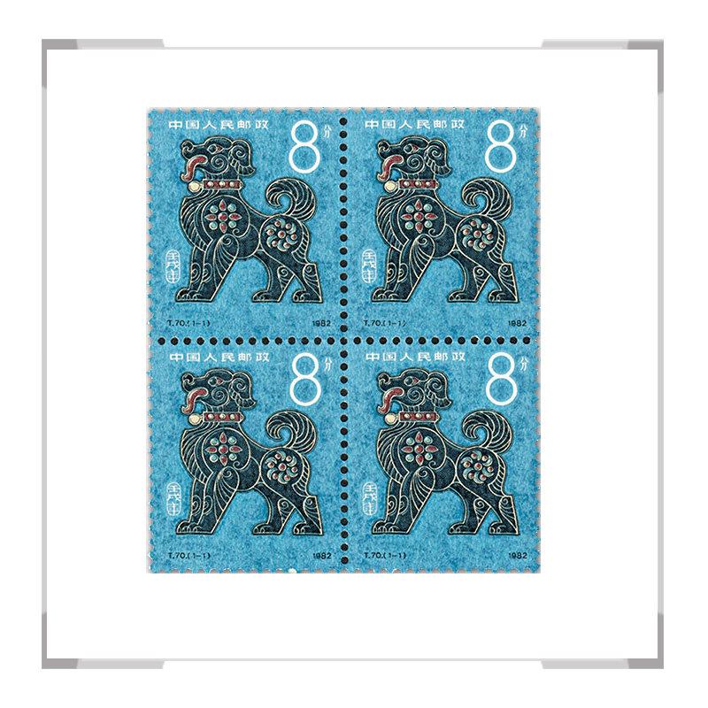T70 第一轮狗年生肖邮票 四方联